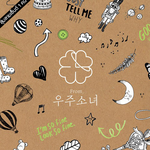 "[PRE-ORDER] {อัลบั้มไซน์สุ่มเมมเบอร์ 1 คน} COSMIC GIRLS (WJSN) - 3rd Mini Album ""FROM. 우주소녀"""