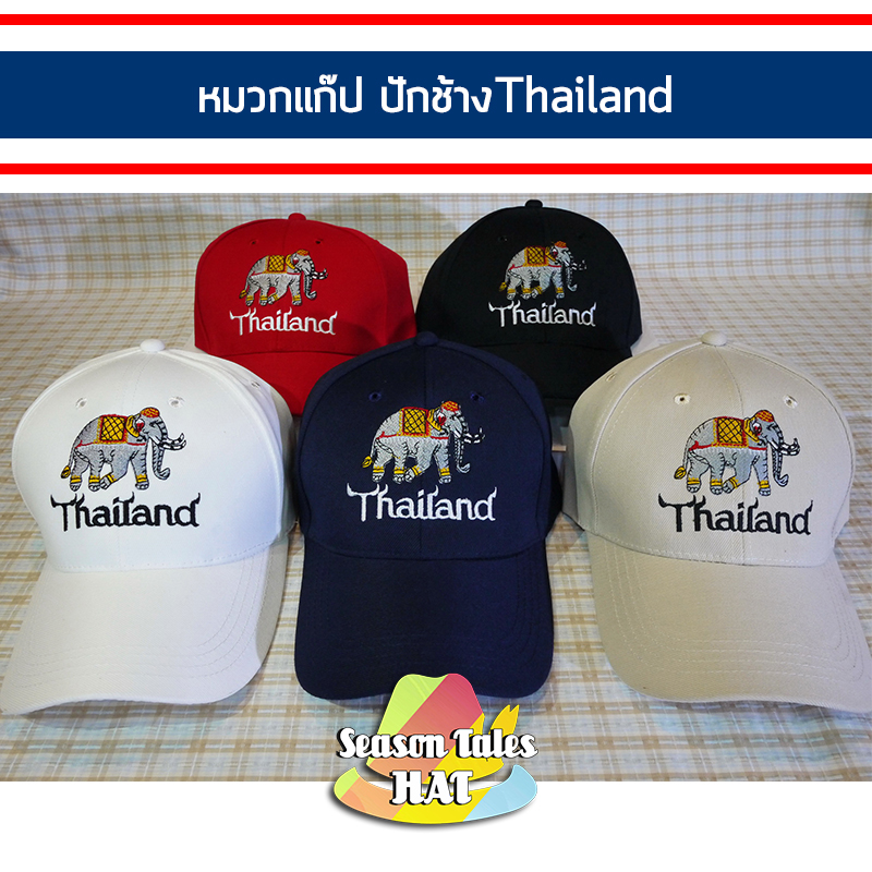 หมวกแก๊ปสีพื้น ปักช้างThailand