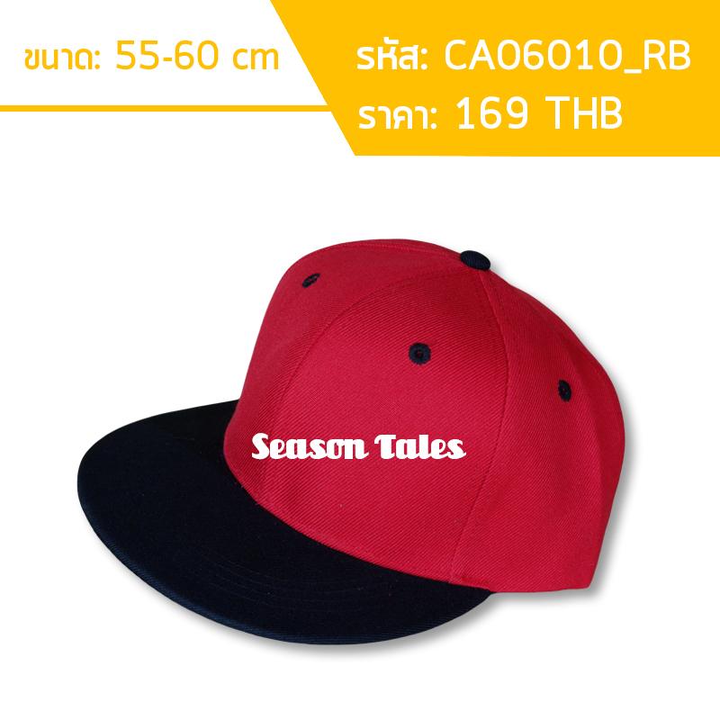 หมวกฮิปฮอป HipHop Snapback สีพื้น (แดงปีกดำ)