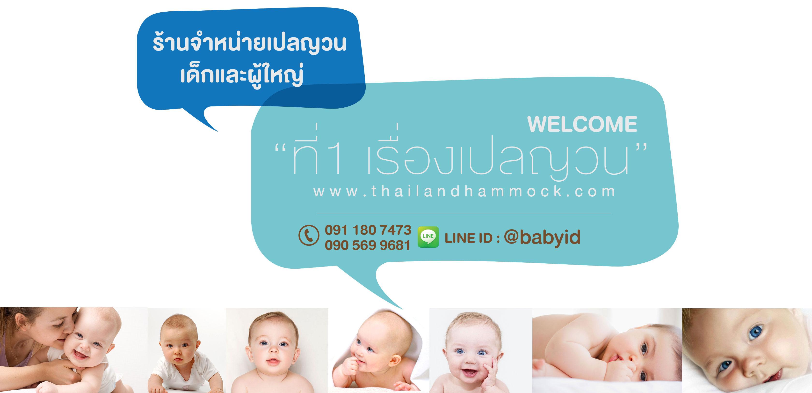 ร้านเปลญวน @ThailandHammock.com