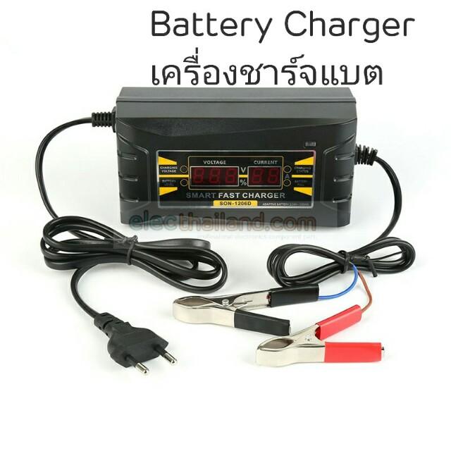 S214:Battery charge เครื่องชาร์จแบตเตอรี่