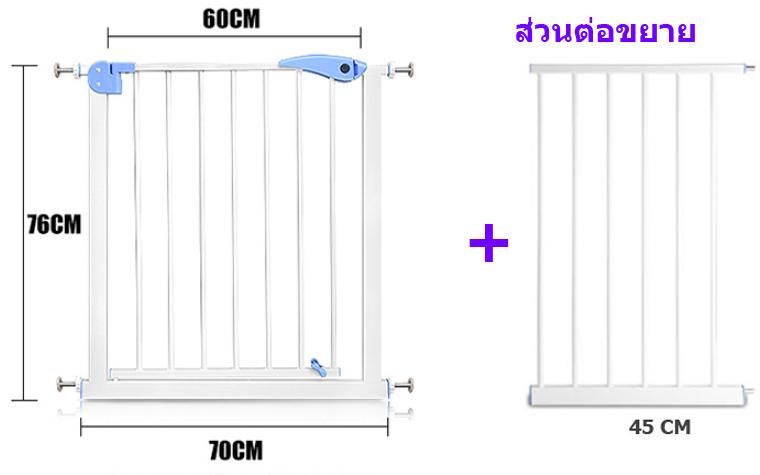 ประตูกั้นบันได้ สูง 76 cm กว้าง 115cm (70cm + ส่วนเสริม 45cm) เลือกตัวยึด 4 ชิ้น ฟรี มูลค่า 600 บาท !!