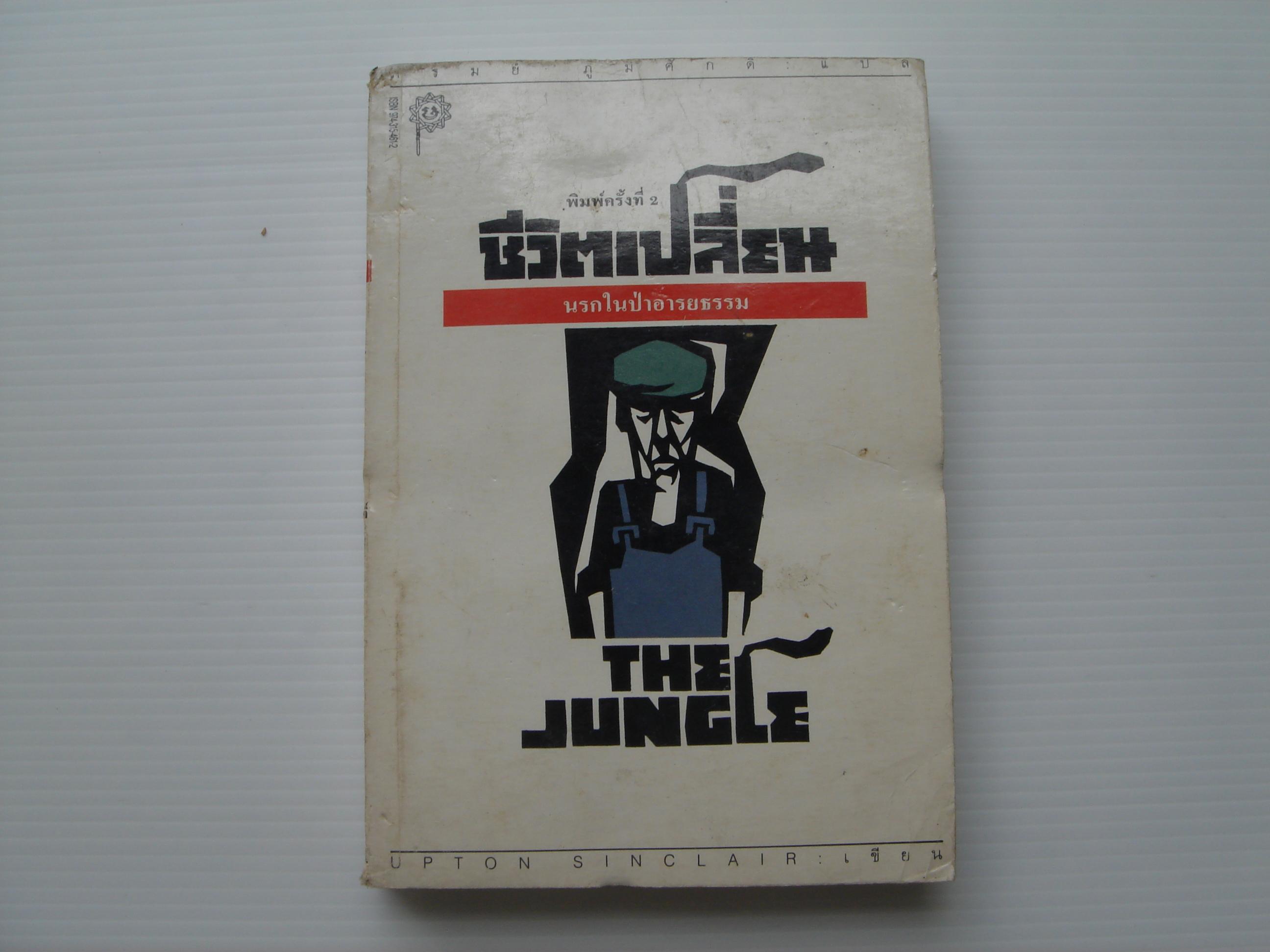 ชีวิตเปลี่ยน นรกในป่าอารยธรรม (The Jungle)