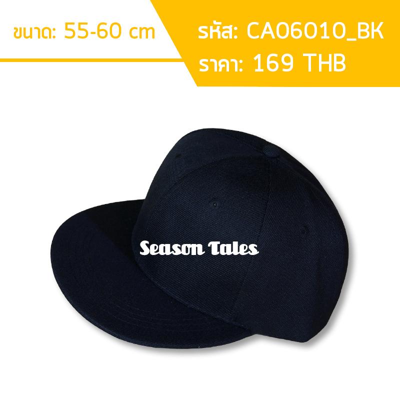 หมวกฮิปฮอป HipHop Snapback สีพื้น (ดำ)
