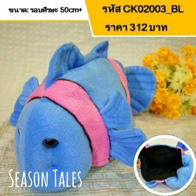 หมวกเด็ก หมวกตุ๊กตา ปลาการ์ตูน (สีฟ้า)