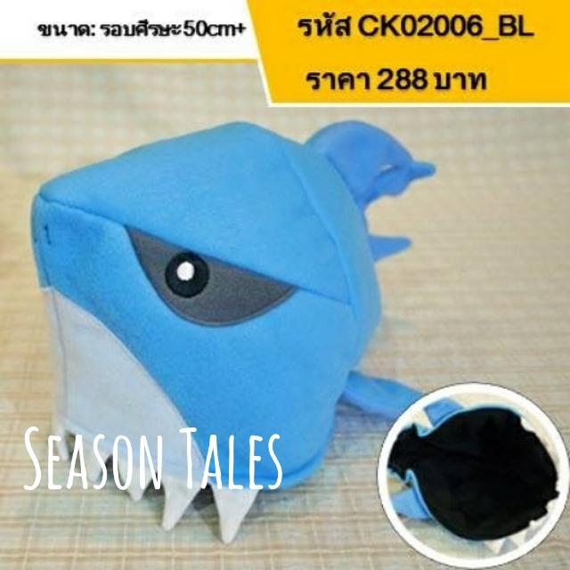 หมวกเด็ก หมวกตุ๊กตา ปลาฉลาม สีฟ้า