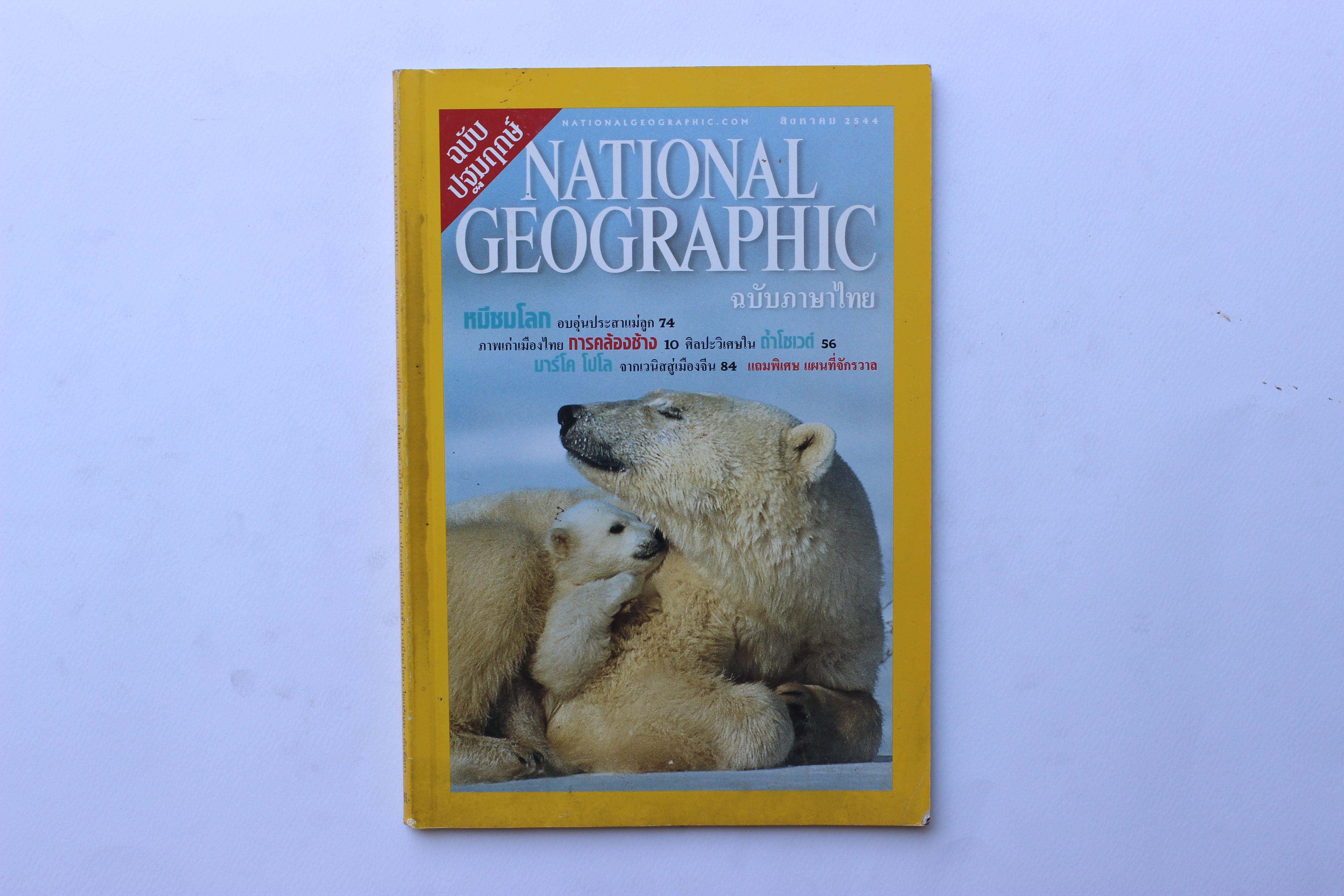 NATIONAL GEOGRAPHIC ฉบับภาษาไทย สิงหาคม 2544 ฉบับปฐมฤกษ์