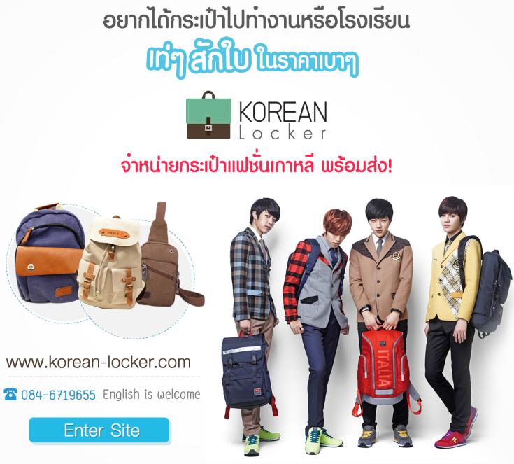 กระเป๋าเป้ เดินทาง นำเข้า เกาหลี