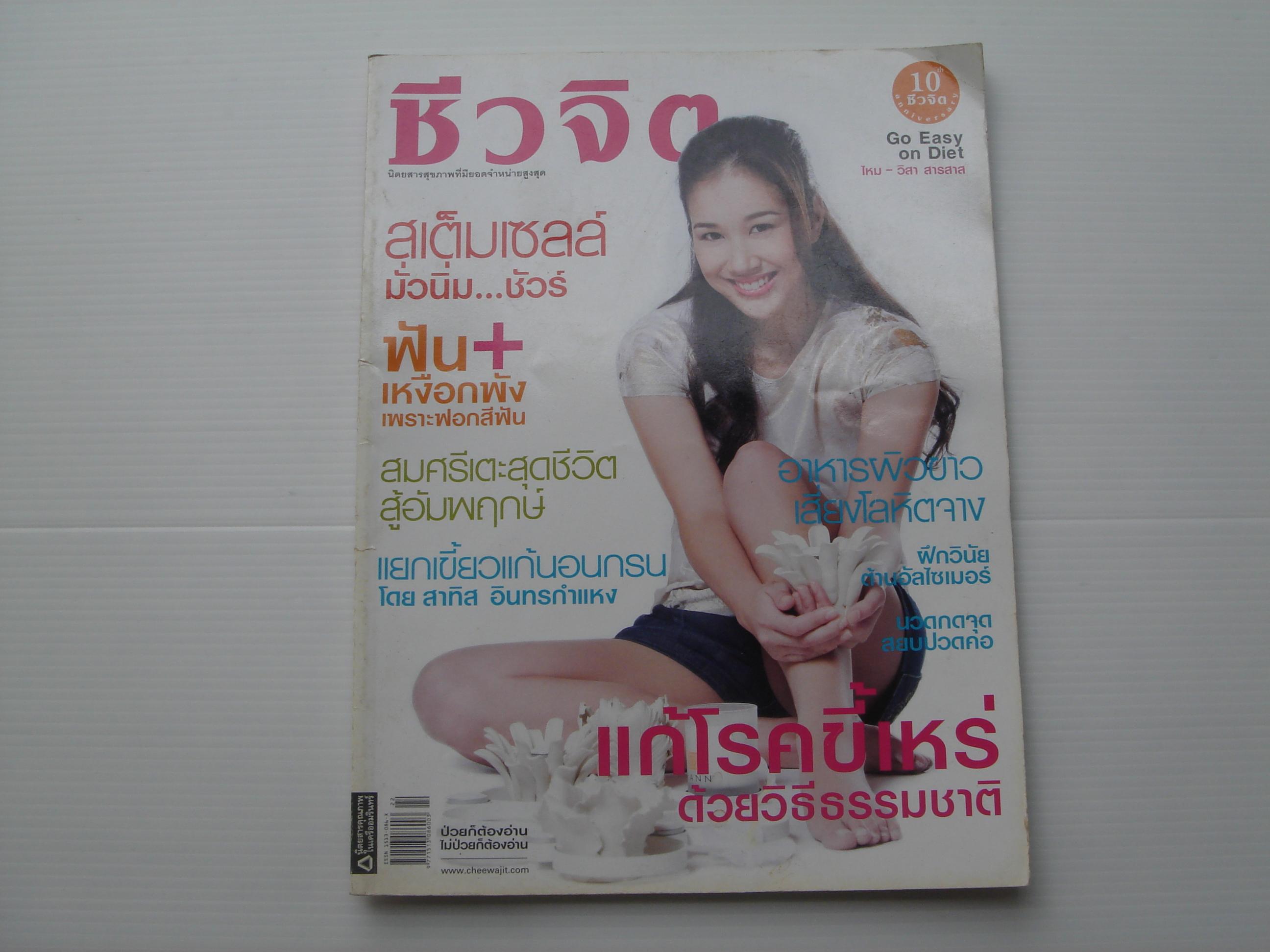 ชีวจิต ปีที่ 10 ฉบับที่ 219 - 16 พฤศจิกายน 2550 (Go Easy on Diet - ไหม วิสา สารสาส)