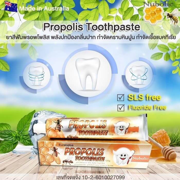 ยาสีฟันโพรโพลิซ นูโบลิค Propolis Nubolic Toothpaste 120g นำเข้าจากออสเตรเลีย ดับกลิ่นปากอยู่หมัด อัดแน่นด้วยสมุนไพร และสารสกัดบำรุงฟัน 8 ชนิดยาสีฟันโพรโพลิซ นูโบลิค Propolis Nubolic Toothpaste 120g นำเข้าจากออสเตรเลีย ดับกลิ่นปากอยู่หมัด อัดแน่นด้วยสมุนไพร และสารสกัดบำรุงฟัน 8 ชนิด