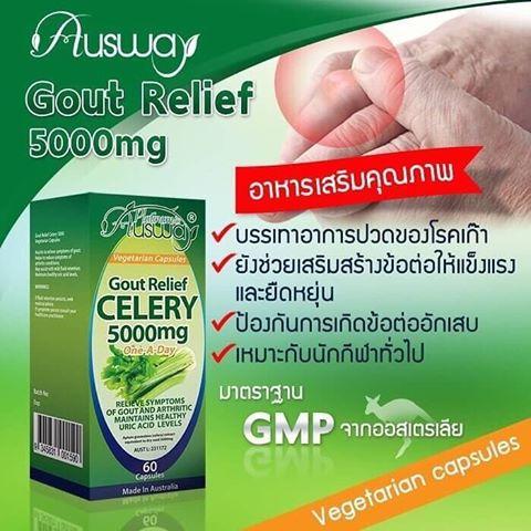 Ausway Gout Relief Celery 5000mg. ออสเวย์ เก๊าท์ รีไลฟ์ เซลเลอรี่ 5000mg. หมด ปัญหา ปวดเข่า ปวดข้อ
