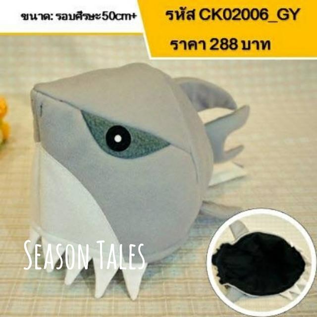 หมวกเด็ก หมวกตุ๊กตาปลาฉลาม สีเทา