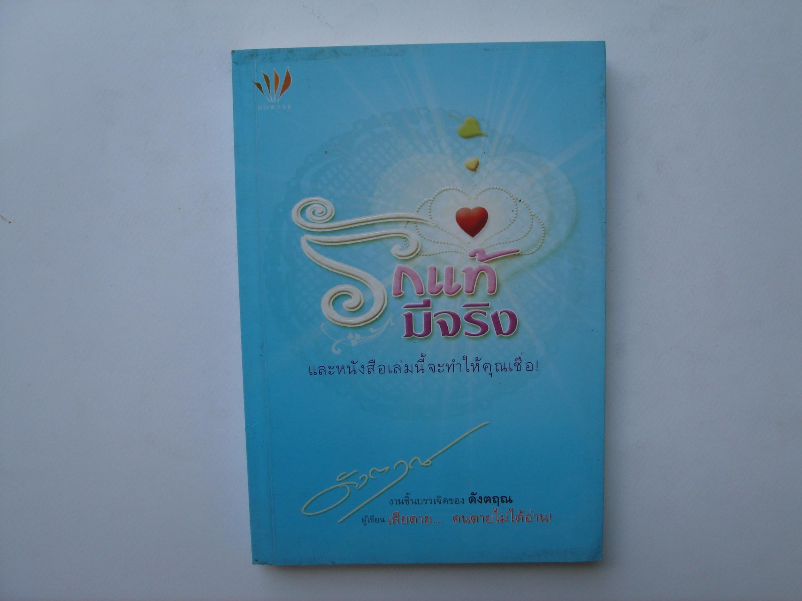 รักแท้มีจริง - และหนังสือเล่มนี้จะทำให้คุณเชื่อ!