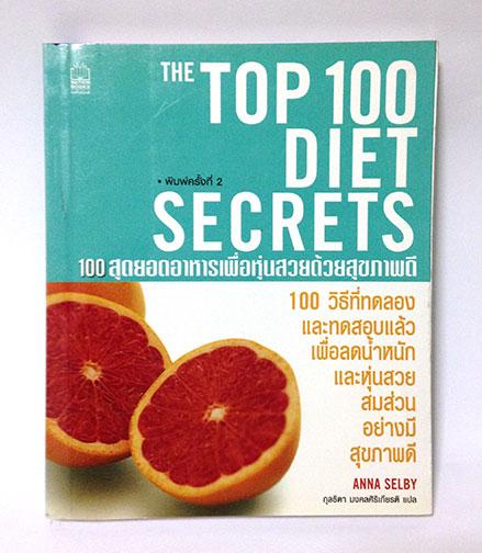 100 สุดยอดอาหาร เพื่อหุ่นสวยด้วยสุขภาพดี