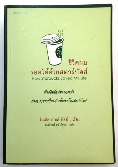 ชีวิตผมรอดได้ด้วยสตาร์บัคส์ How Starbucks Saved My Life