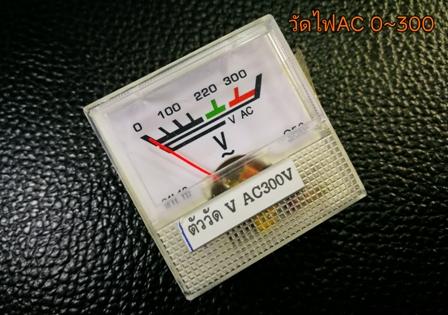 M183: AC voltage 300AC meter-วัดไฟกระแสสลับ