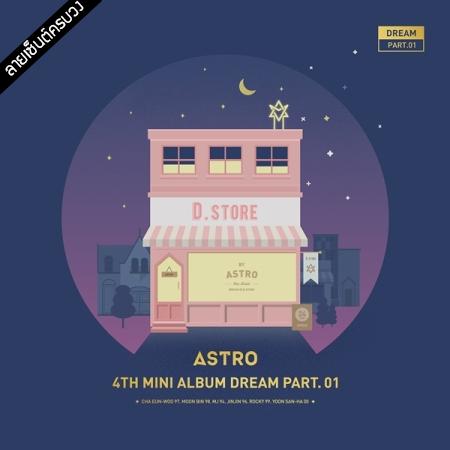 "[PRE-ORDER] {อัลบั้มไซน์ทั้งวง} ASTRO - 4th Mini Album ""DREAM"" Part. 01 (NIGHT Ver.)"