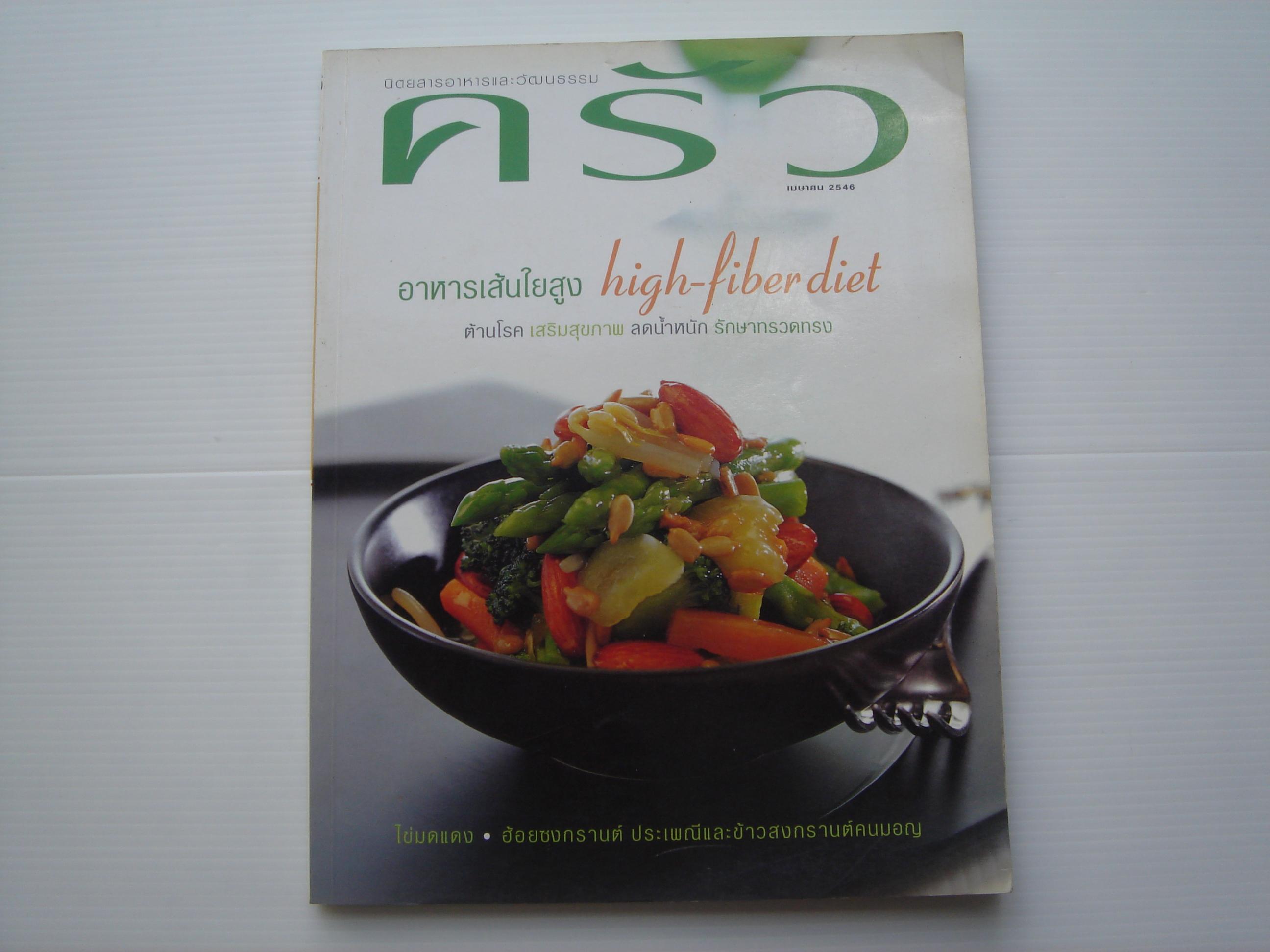 ครัว ปีที่ 9 ฉบับที่ 106 เมษายน 2546 (อาหารเส้นใยสูง - ไข่มดแดง - ฮ้อยซงกรานต์ - ผ่านผา มาเยือนป่า)