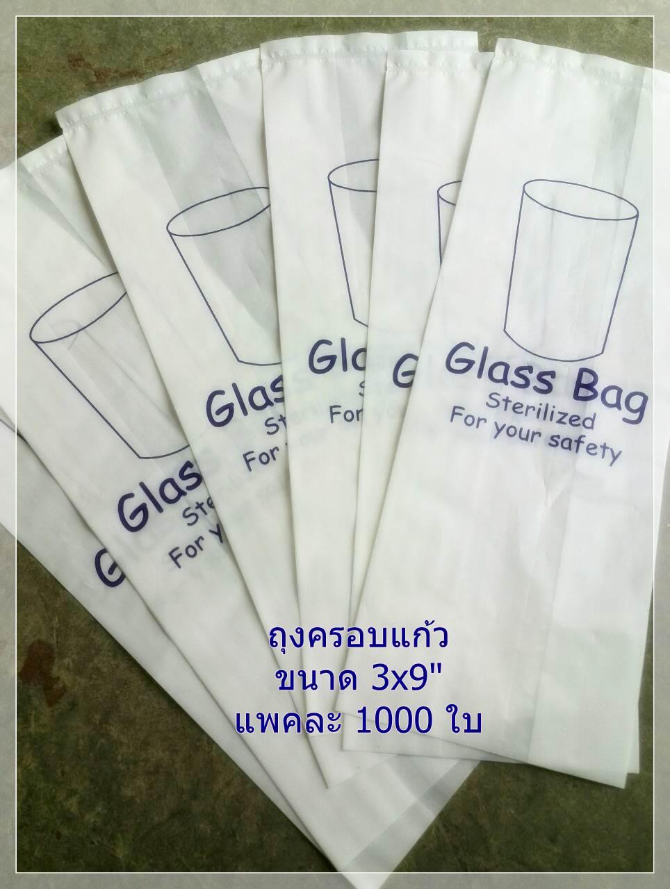 ถุงครอบแก้ว 3x9 นิ้ว ขยายข้างละ1นิ้ว [5แพค]
