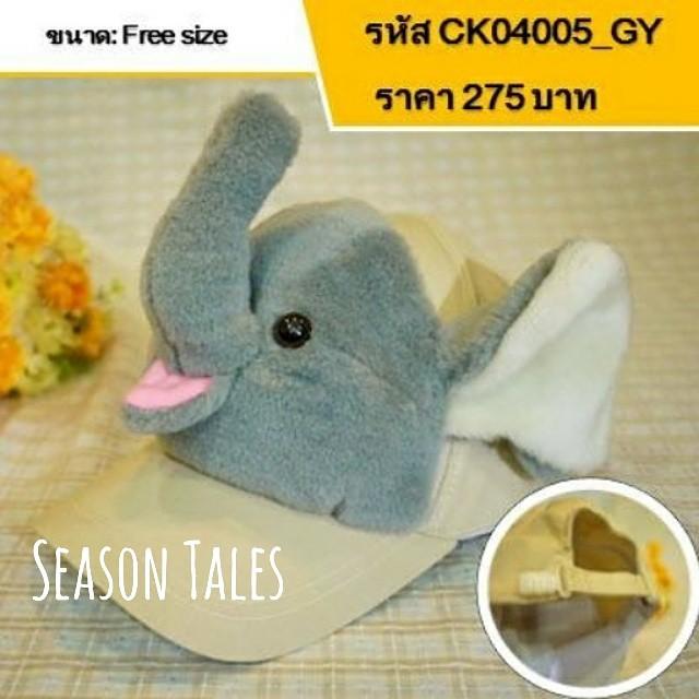 หมวกแก๊ปเด็ก หน้าสัตว์ (ช้างสีเทา)