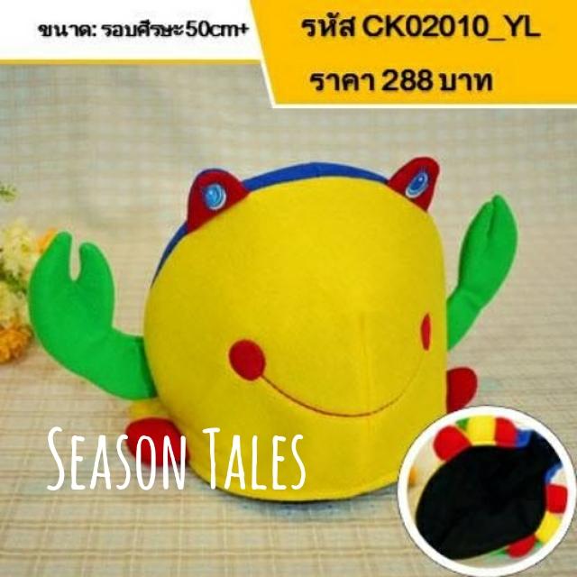 หมวกเด็ก หมวกตุ๊กตาปู