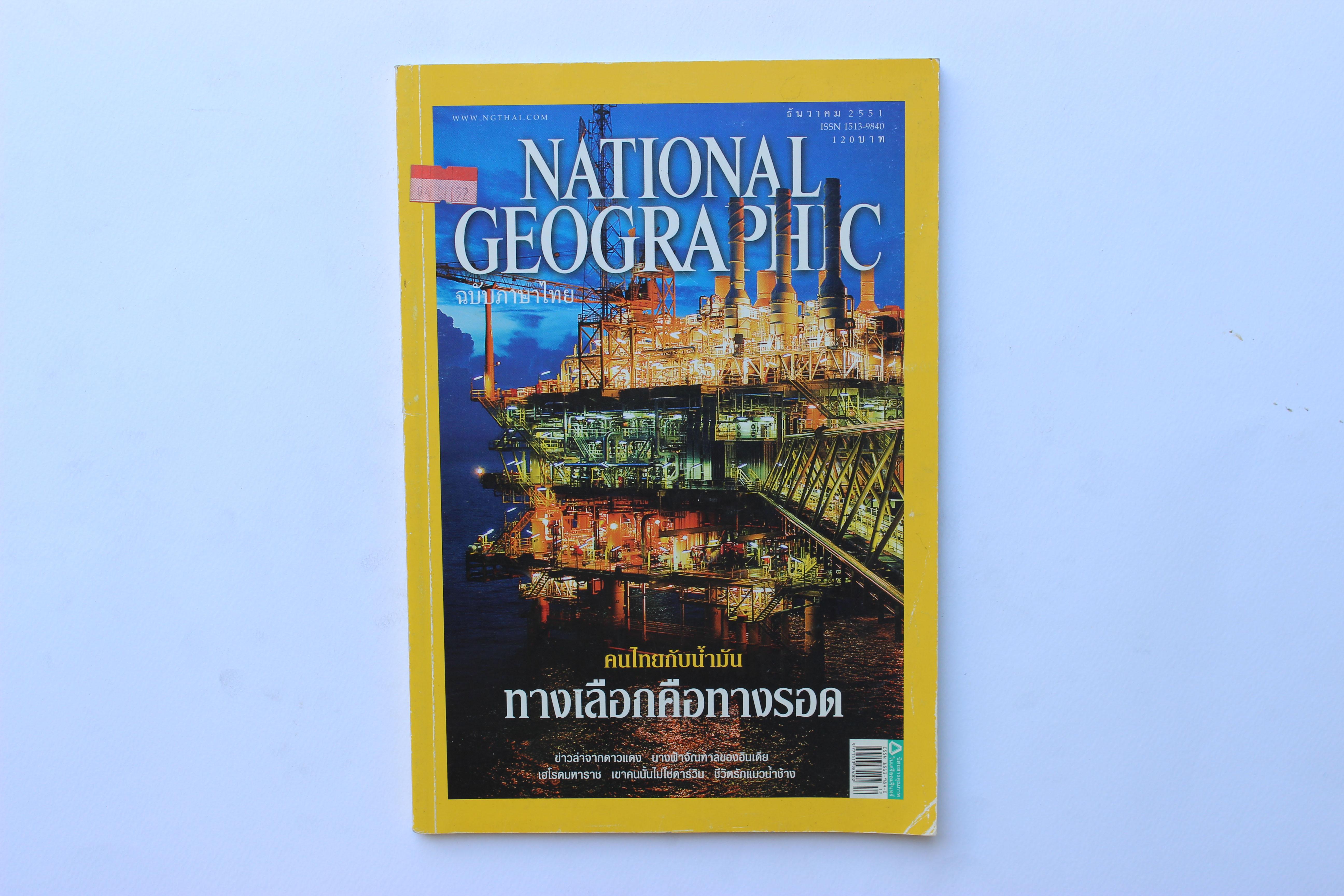 NATIONAL GEOGRAPHIC ฉบับภาษาไทย ธันวาคม 2551 คนไทยกับน้ำมัน ทางเลือกคือทางรอด *** (สินค้าหมดแล้ว)