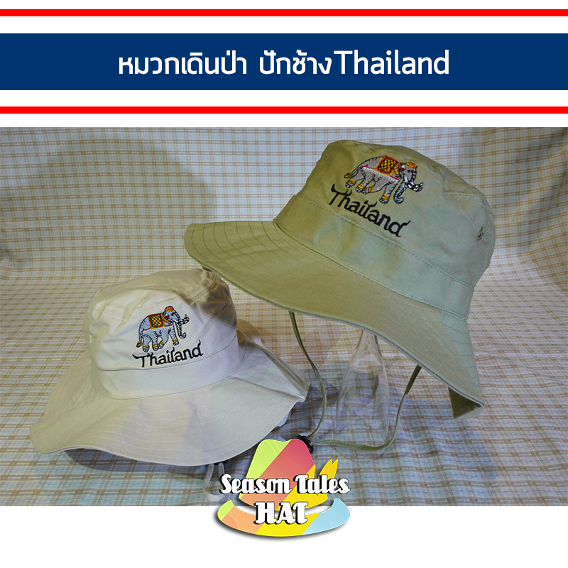 หมวกเดินป่า ปักช้างThailand