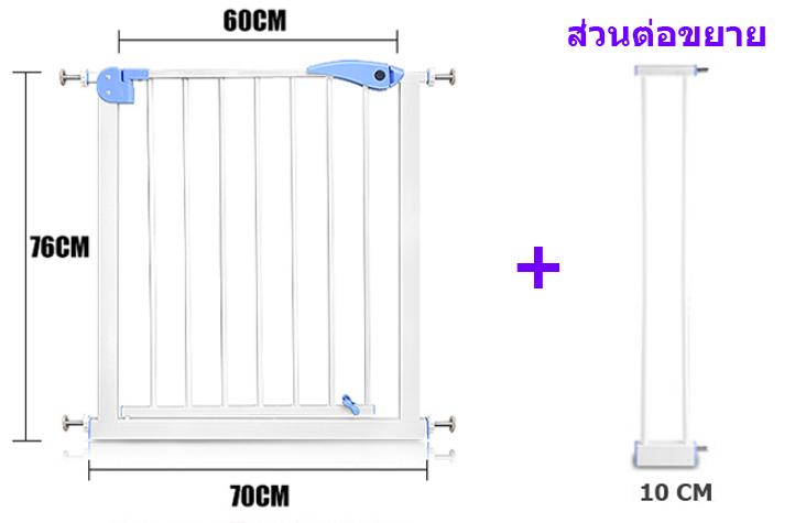 ประตูกั้นบันได้ สูง 76 cm กว้าง 80cm (70cm + ส่วนเสริม 10cm) เลือกตัวยึด 4 ชิ้น ฟรี มูลค่า 600 บาท !!