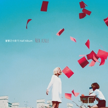 "[PRE-ORDER] BOLBBALGAN4 - Half Album ""RED ICKLE"""