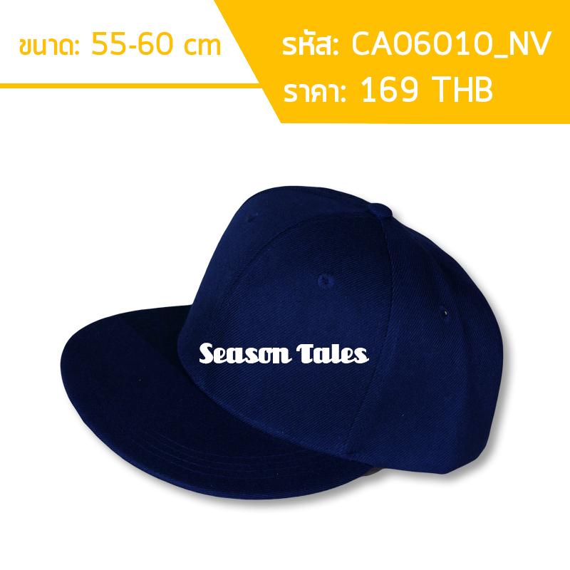 หมวกฮิปฮอป HipHop Snapback สีพื้น (กรมท่า)