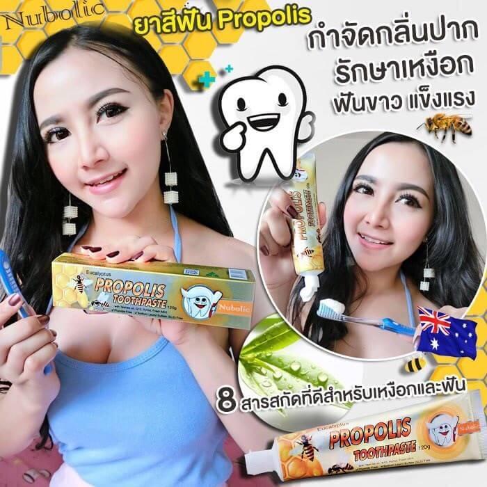 ยาสีฟัน Propolis Nubolic นำเข้าจากออสเตรเลีย ดับกลิ่นปากอยู่หมัด