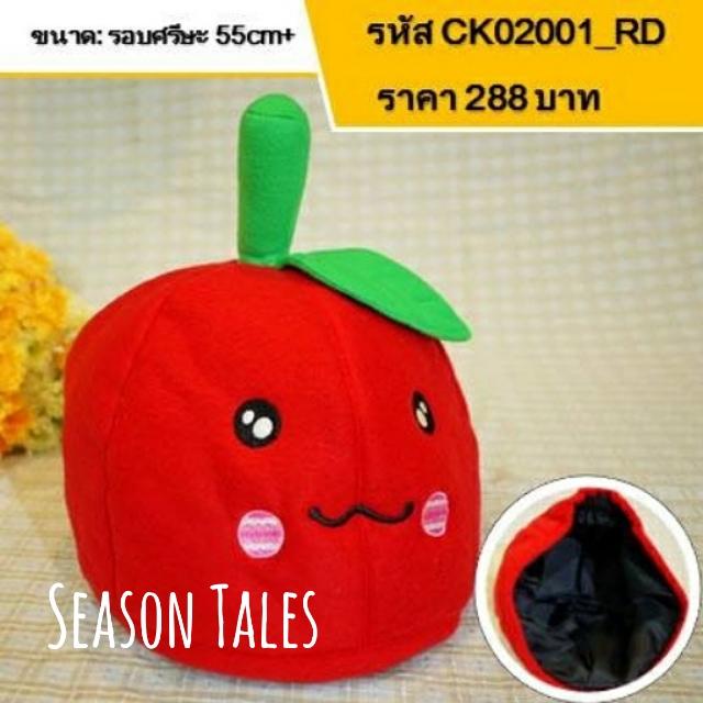 หมวกเด็ก หมวกตุ๊กตาแอปเปิ้ลแดง