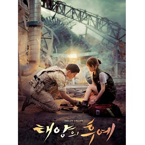 [PRE-ORDER] Descendants of the Sun - Photo Essay