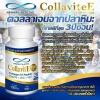 1 กระปุก Active colla vite แอคทีฟ คอลลาไวท์ คอลล่าวิท Collagen Tri Peptide คอลลาเจน ไตรเปปไทด์ ญี่ปุ่น ส่งฟรี EMS