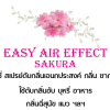 อีซี่ สเปรย์ดับกลิ่นเอนกประสงค์ 3 ลิตร(ฟรีจัดส่ง)