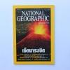 NATIONAL GEOGRAPHIC ฉบับภาษาไทย กุมภาพันธ์ 2545 เอ็ตนาระเบิด
