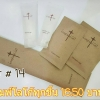 ชุดSET 14 ชุดละ16.50 บาท สั่งขั้นต่ำ 500ชุด ฟรีโลโก้ทุกชิ้น (ลด10%)