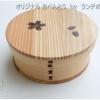 Round Shiraki Bending magewappa Cherry Blossom Pattern Bento Box กล่องข้าวญี่ปุ่นทรงกลม สีไม้ 1 ชั้น ลายดอกซากุระ