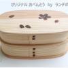 Oval 2 stages Shiraki Bending magewappa Cherry Blossom Pattern bento box กล่องข้าวญี่ปุ่นทรงรี สีไม้ 2 ชั้น ลายดอกซากุระ