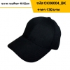 หมวกแก๊ปเด็ก สีพื้น สีดำ