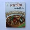 อาหารไทย...จากอดีตสู่ปัจจุบัน ฉบับภาษาไทย พร้อมคุณค่าทางโภชนาการ และประโยชน์เชิงสุขภาพ
