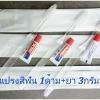 แปรงสีฟัน1ด้าม+ยา3กรัม แพคซองกระดาษMG 500ชุด