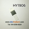 HY1906 TO-220 130A 65V N-MOSFET