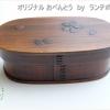 Oval Lacquered Bending magewappa Cherry Blossom Pattern bento box กล่องข้าวญี่ปุ่นทรงรี สีไม้คลาสสิค 1 ชั้น ลายดอกซากุระ