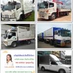 รถบริการรับจ้างย้ายบ้านแม่ฮ่องสอนราคาถูก!!! 097-3359515 รถกระบะรับจ้าง 6ล้อรับจ้างขนย้ายทั่วไป