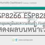 ESP8266 ESP8285 บันทึกอุณหภูมิและความชื้นเข้า Firebase แสดงผลบนหน้าเว็บ