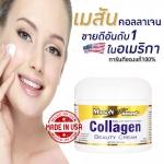 Mason Natural Collagen Beauty Cream 57g.ครีมคอลลาเจนบริสุทธิ์100% นำเข้าจาก USA