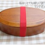 Oval Lacquered Hemlock Bento Box กล่องข้าวญี่ปุ่นรูปไข่สีไม้คลาสสิค 1 ชั้น