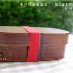 Portable Lacquered bending magewappa bento box กล่องข้าวญี่ปุ่นวงรีเหลี่ยมสีไม้คลาสสิค 1 ชั้น