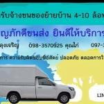 รถรับจ้างจังหวัดโคราช 081-6258342 รับจ้างขนของ ยินดีให้บริการ